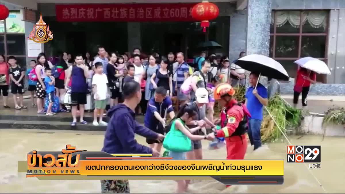 เขตปกครองตนเองกว่างซีจ้วงของจีนเผชิญน้ำท่วมรุนแรง