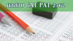 ประกาศผลสอบ GAT PAT ประจำปีการศึกษา 2562 เช็คได้แล้วที่นี่