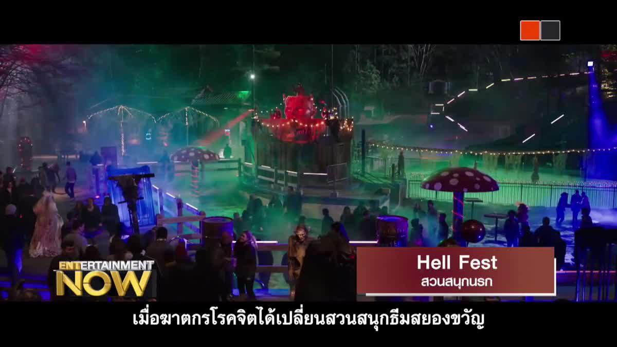 Movie Review - Hell Fest สวนสนุกนรก