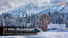 5 พิกัด เที่ยวแคชเมียร์ สวยสุดใจ  สวิตเซอร์แลนด์แห่งอินเดีย