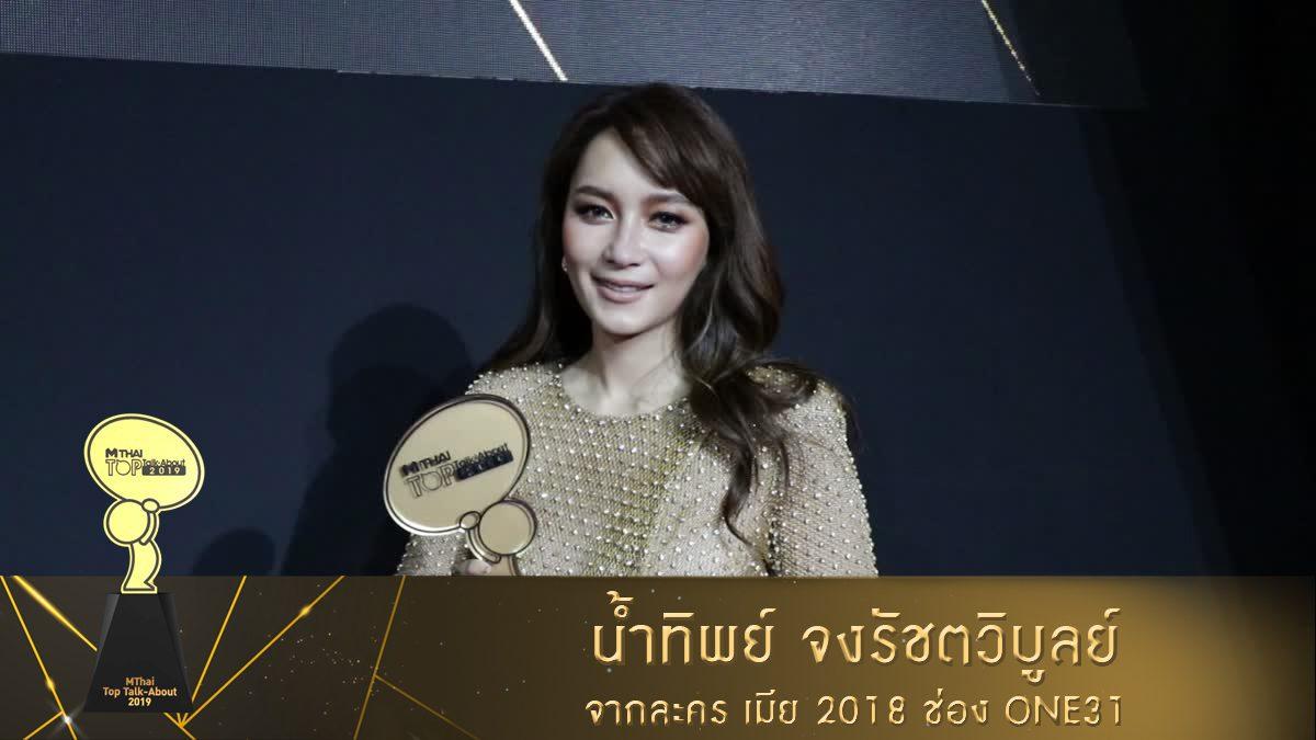 สัมภาษณ์ บี น้ำทิพย์ หลังได้รับรางวัล  Top Talk-About Actress