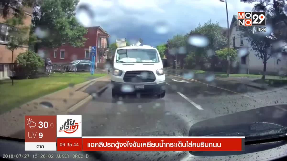 แฉคลิปรถตู้จงใจขับเหยียบน้ำกระเด็นใส่คนริมถนน