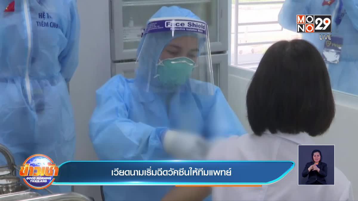 เวียดนามเริ่มฉีดวัคซีนให้ทีมแพทย์