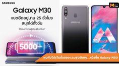 Galaxy M30 สมาร์ทโฟนแบตอึด พร้อมโปรโมชั่นแถมฟรี! กาแลคซี่ ฟิต อี