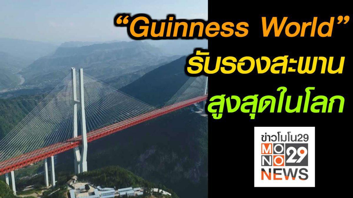 """#เรื่องเล่ารอบโลก """"Guinness World Records"""" รับรองสะพานสูงสุดในโลกที่จีน"""