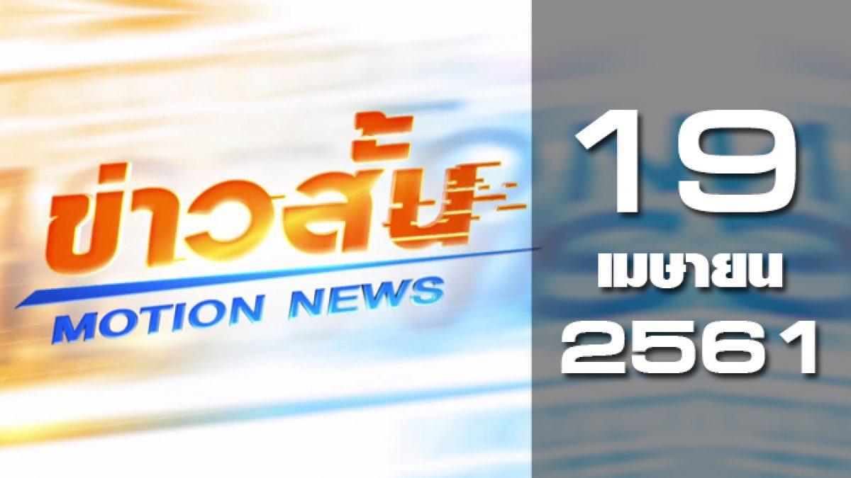 ข่าวสั้น Motion News Break 2 19-04-61