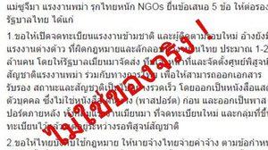 ก.แรงงาน – ก.ต่างประเทศ ยัน 5 ข้อเสนอแรงงานพม่า ไม่ใช่ของจริง !