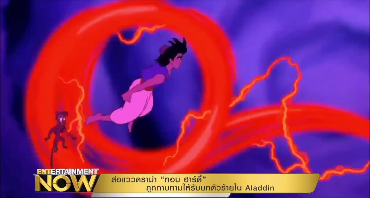"""ส่อแววดราม่า """"ทอม ฮาร์ดี้"""" ถูกทาบทามให้รับบทตัวร้ายใน Aladdin"""