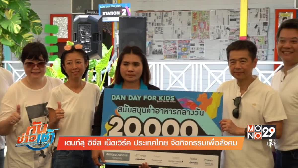 เดนท์สุ อิจีส เน็ตเวิร์ค ประเทศไทย จัดกิจกรรมเพื่อสังคม