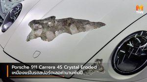 Porsche 911 Carrera 4S Crystal Eroded เหมืองแร่ในรถสปอร์ตเลอค่านานพันปี