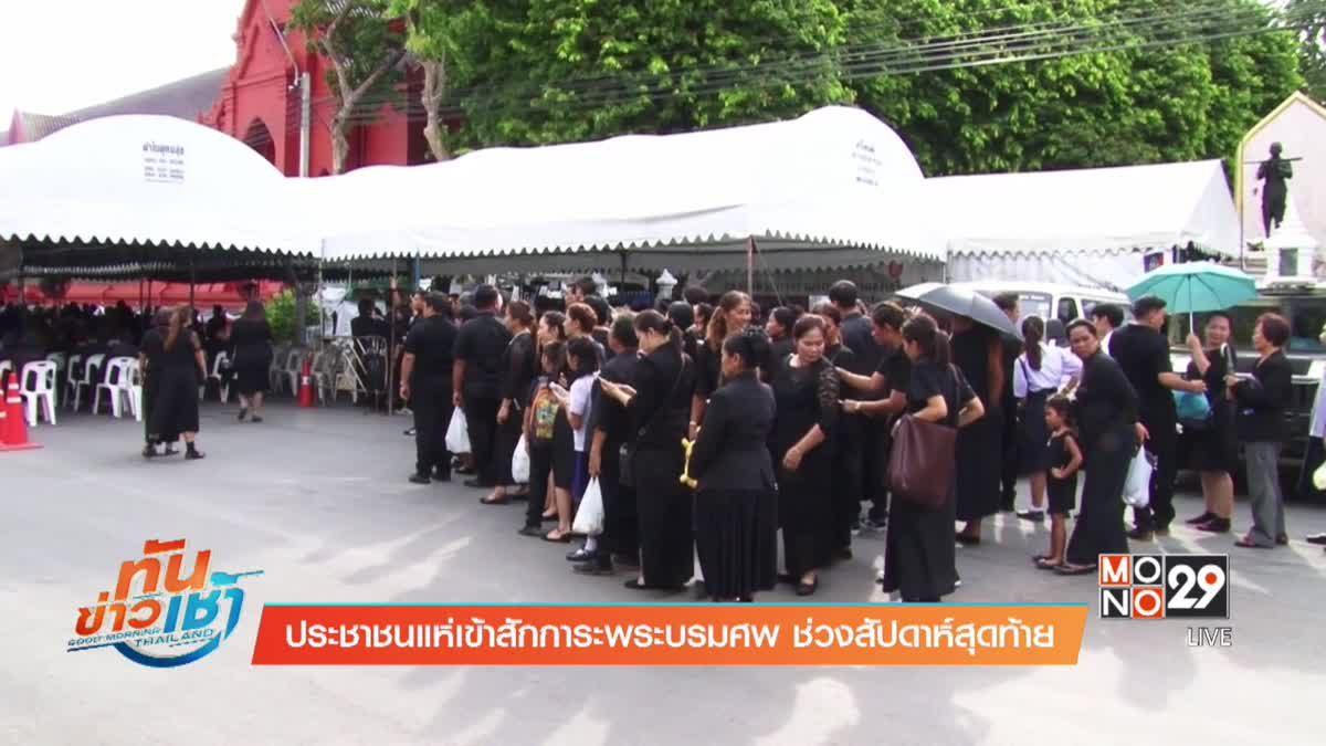 ประชาชนแห่เข้าสักการะพระบรมศพ ช่วงสัปดาห์สุดท้าย