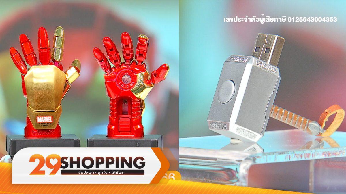 USB Flash Drive รูปถุงมือ Iron man และ ค้อน Thor (1 นาที)