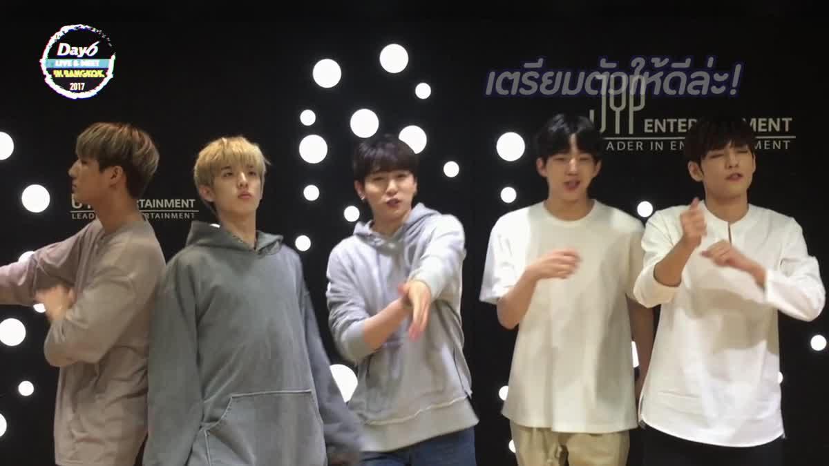 """วงดนตรีเกาหลี DAY6 พูดภาษาไทย อ้อนแรงมาก """"กลับมาซบอกพี่เถอะนะ!"""""""