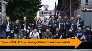 Yamaha XSR155 Sport Heritage District ไบค์เกอร์รุ่นใหม่ร่วมงานคับคั่ง