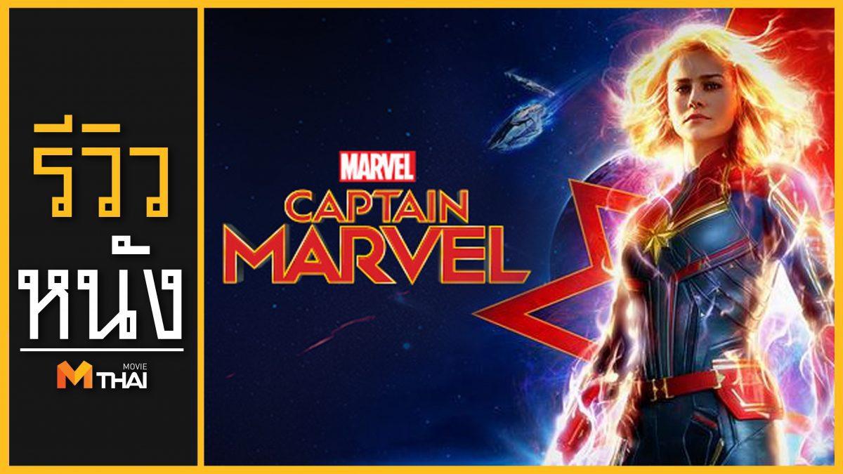 รีวิวหนัง Captain Marvel