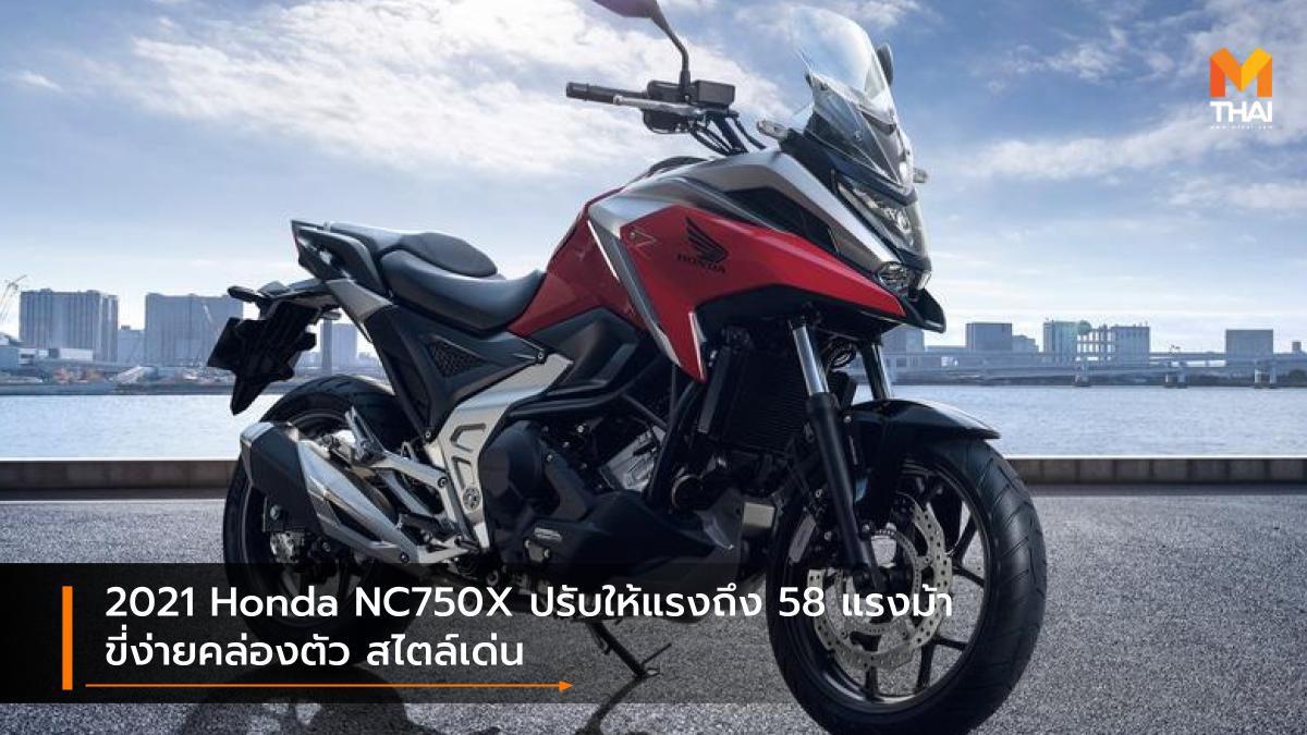2021 Honda NC750X ปรับให้แรงถึง 58 แรงม้า ขี่ง่ายคล่องตัว สไตล์เด่น