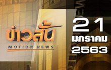 ข่าวสั้น Motion News Break 2 21-01-63