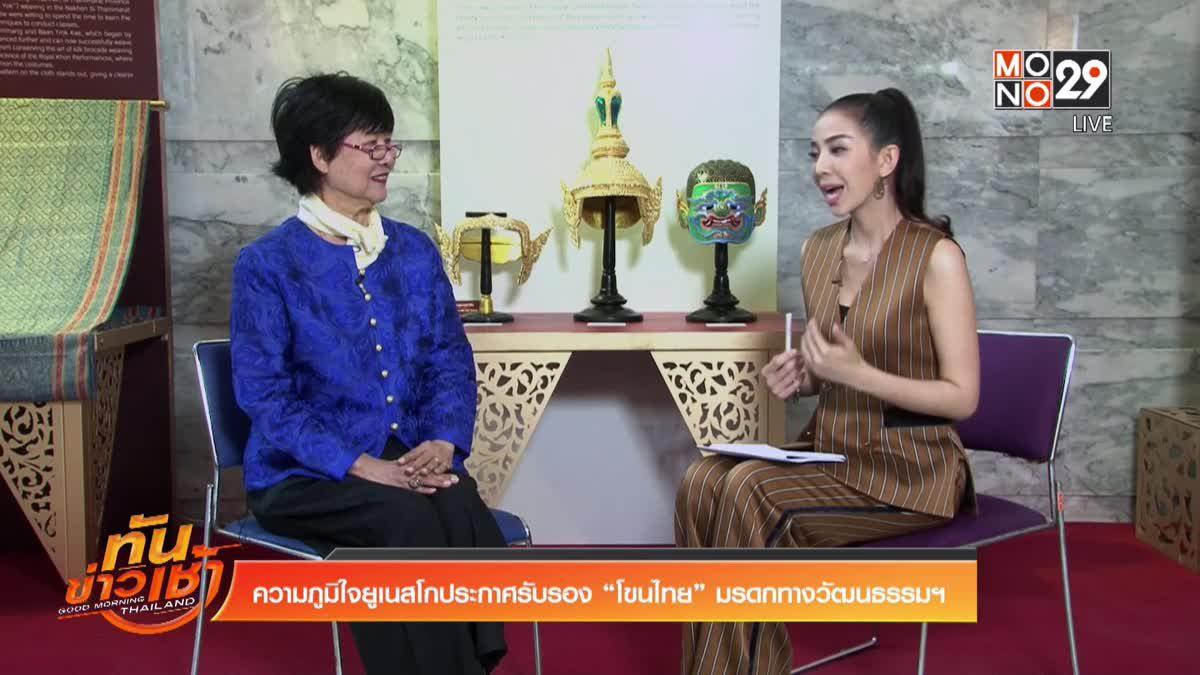 """ความภูมิใจยูเนสโกประกาศรับรอง """"โขนไทย"""" มรดกทางวัฒนธรรมฯ"""