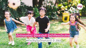 คำขวัญวันเด็กแห่งชาติ ปี 2563 - เด็กไทยยุคใหม่ รู้รักสามัคคี รู้หน้าที่พลเมืองไทย