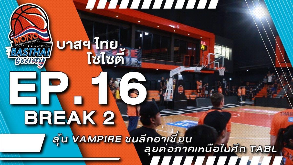 บาสฯไทยSociety EP.16/2