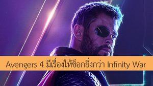 ถ้า Infinity War ว่าช็อกแล้ว!! Avengers 4 มีให้ช็อกยิ่งกว่า!!