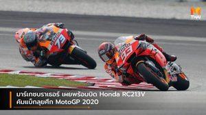 มาร์เกซบราเธอร์ เผยพร้อมบิด Honda RC213V คัมแบ็กลุยศึก MotoGP 2020