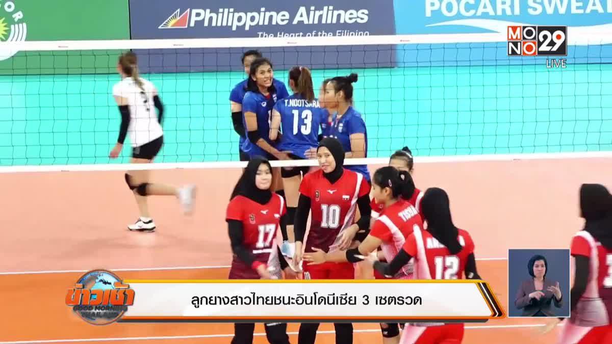 ลูกยางสาวไทยชนะอินโดนีเซีย 3 เซตรวด