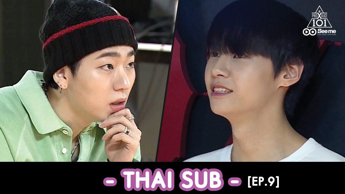 [THAI SUB] PRODUCE X 101 ㅣสายตาของเหยี่ยวที่คอยกดดันทีม MOVE [EP.9]