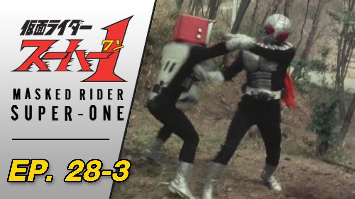 Masked Rider Super One ตอนที่ 28-3