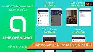 มาแล้ว LINE OpenChat การแปลงโฉมใหม่ครั้งยิ่งใหญ่จาก LINE Square
