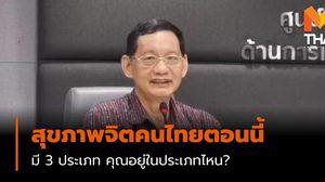 """สุขภาพจิตคนไทยตอนนี้ """" มี 3 ประเภท คุณอยู่ในประเภทไหน?"""