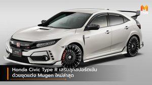 Honda Civic Type R เสริมลุคสปอร์ตเข้ม ด้วยชุดแต่ง Mugen ใหม่ล่าสุด