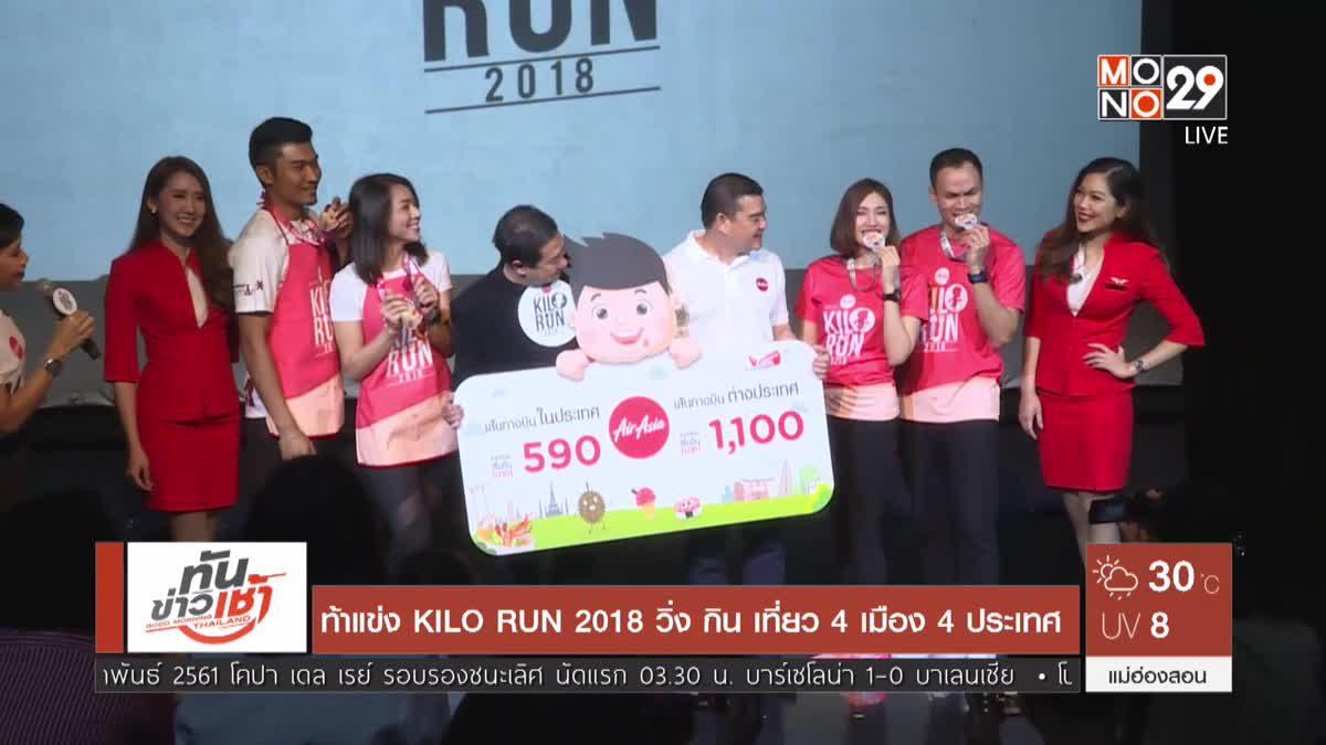 ท้าแข่ง KILO RUN 2018 วิ่ง กิน เที่ยว 4 เมือง 4 ประเทศ