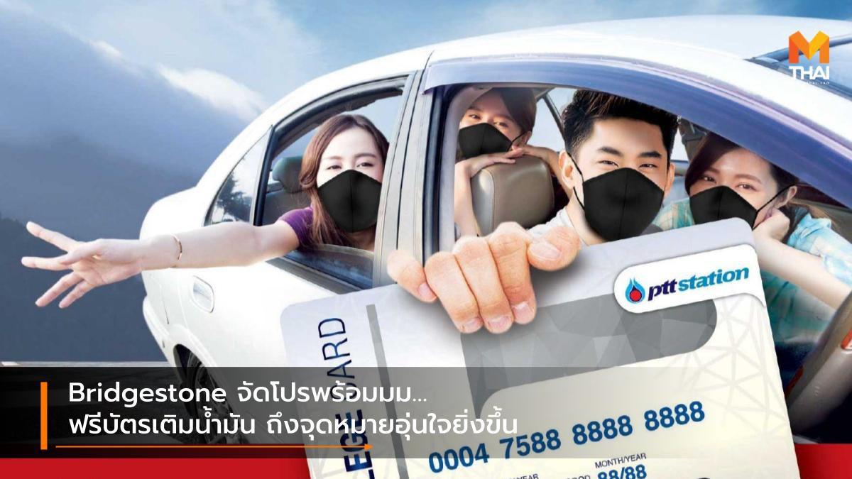 Bridgestone จัดโปรพร้อมมม… ฟรีบัตรเติมน้ำมัน ถึงจุดหมายอุ่นใจยิ่งขึ้น