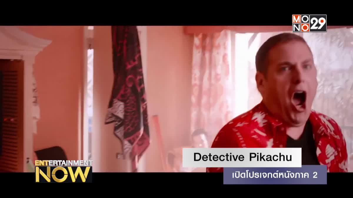 Detective Pikachu เปิดโปรเจกต์หนังภาค 2 แล้ว