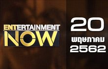 Entertainment Now Break 1 20-05-62