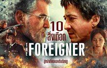"""10 สิ่งเดือด """"The Foreigner"""" สู่หนังที่คอแอคชั่นต้องดู"""