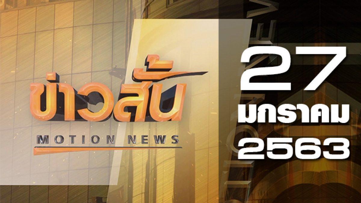 ข่าวสั้น Motion News Break 1 27-01-63
