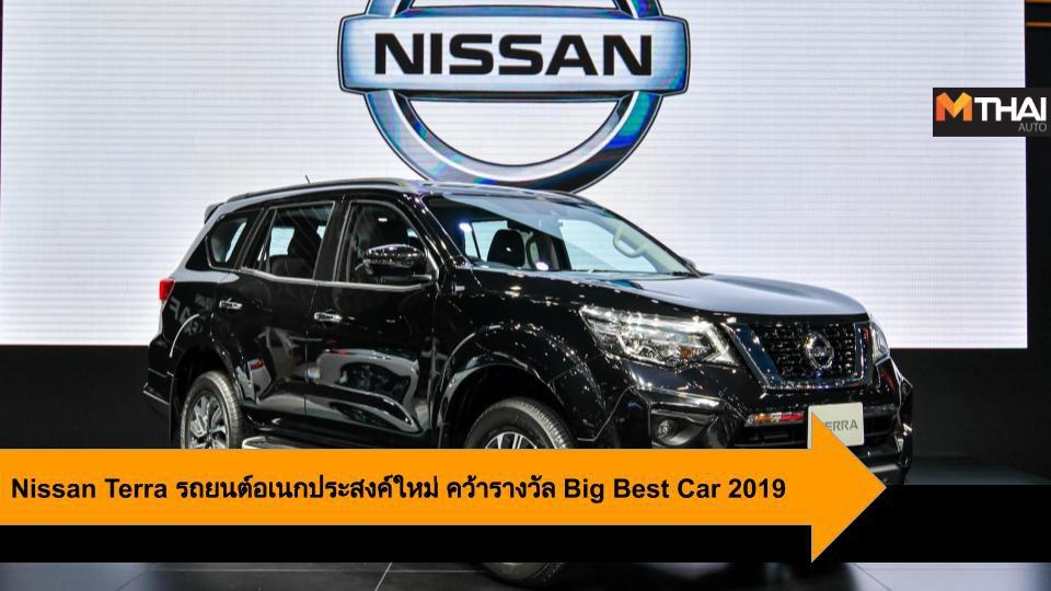 Nissan Terra รถยนต์อเนกประสงค์ใหม่ คว้ารางวัล Big Best Car 2019