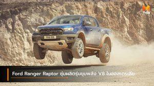 Ford Ranger Raptor ซุ่มผลิตรุ่นขุมพลัง V8 ในออสเตรเลีย