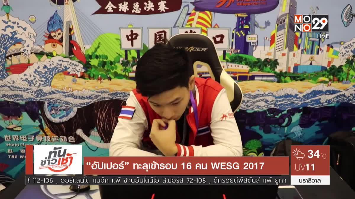 """""""อัปเปอร์"""" ทะลุเข้ารอบ 16 คน WESG 2017"""