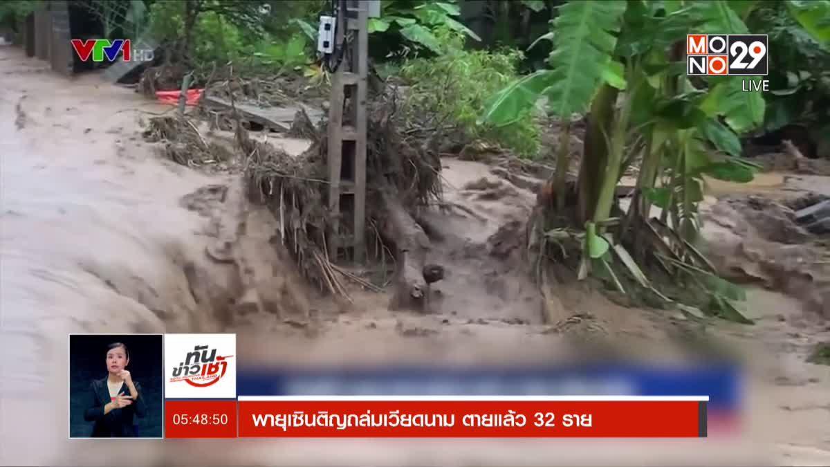 พายุเซินติญถล่มเวียดนาม ตายแล้ว 32 ราย