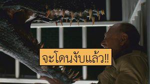 คริส แพรตต์ เกือบโดนไดโนเสาร์ขย้ำ!! ในตัวอย่างล่าสุด Jurassic World: Fallen Kingdom