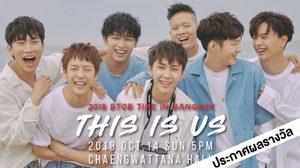 ประกาศผลผู้ได้รับบัตรคอนเสิร์ต 2018 BTOB TIME IN BANGKOK 'THIS IS US'