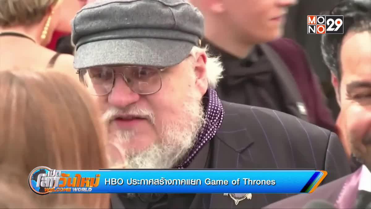 HBO ประกาศสร้างภาคแยก Game of Thrones