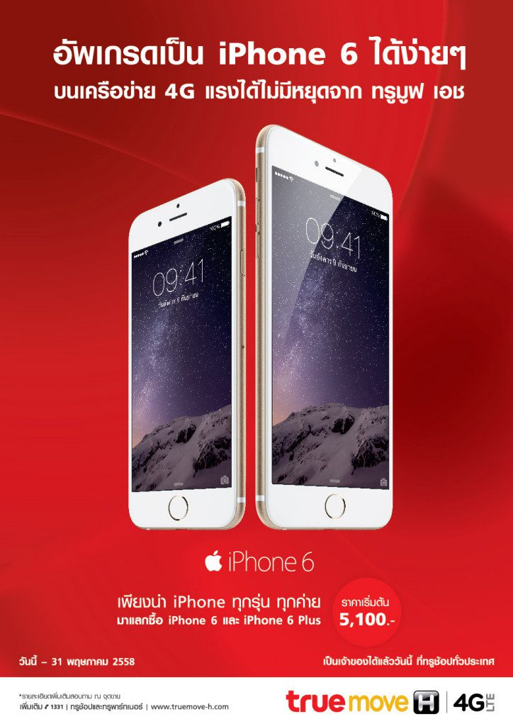 iphone_promotion_01