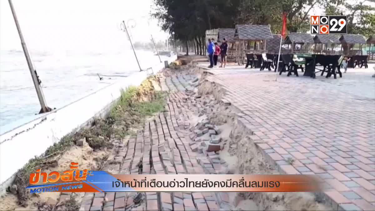 เจ้าหน้าที่เตือนอ่าวไทยยังคงมีคลื่นลมแรง