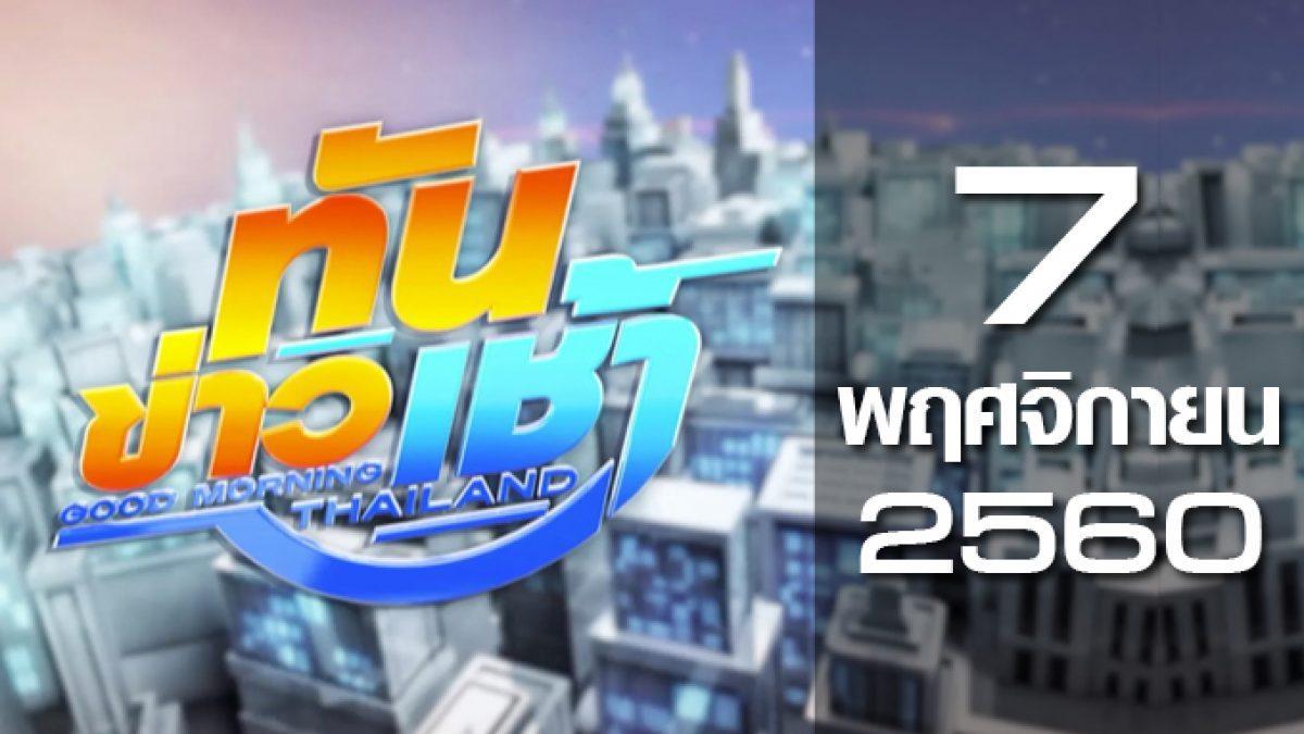 ทันข่าวเช้า Good morning Thailand 07-11-60