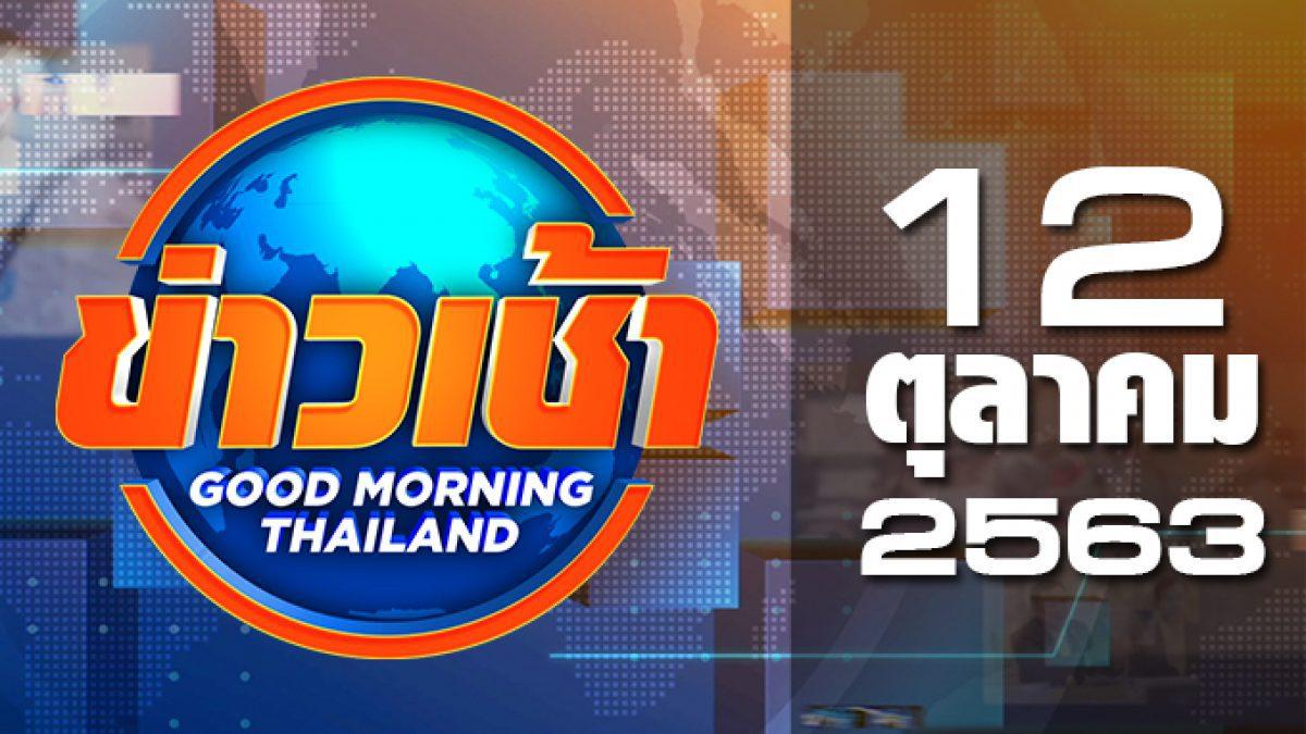 ข่าวเช้า Good Morning Thailand 12-10-63