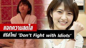 จิเนน ยูริ จากวง Hey! Say! JUMP ต้องรับมือกับเพื่อนร่วมงานไม่เต็มบาท ใน 'Don't Fight with Idiots'